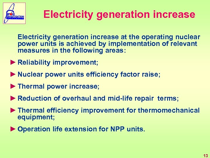 Electricity generation increase at the operating nuclear power units is achieved by implementation of