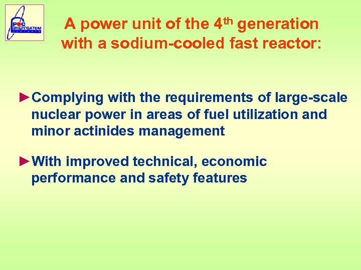 A power unit of the 4 th generation with a sodium-cooled fast reactor: ►Complying