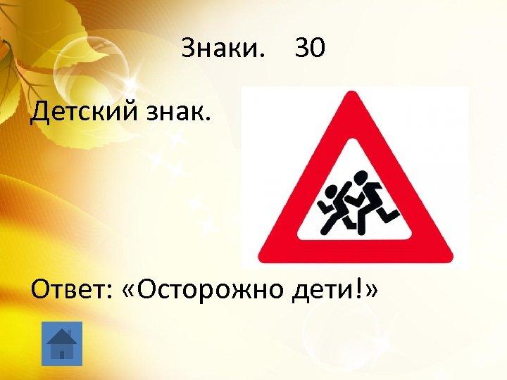 Знаки. 30 Детский знак. Ответ: «Осторожно дети!»