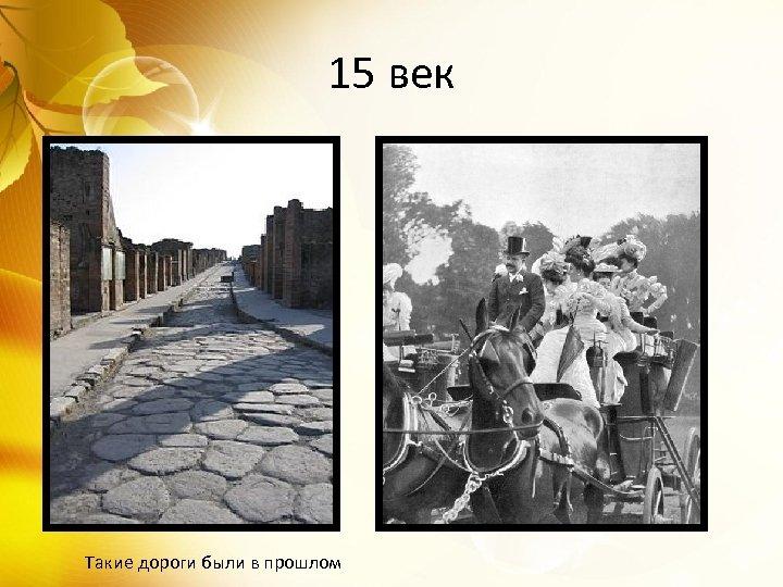 15 век Такие дороги были в прошлом