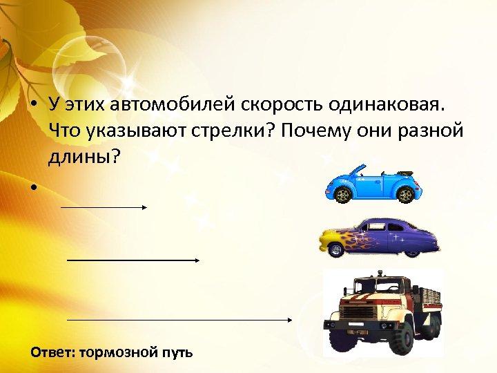 • У этих автомобилей скорость одинаковая. Что указывают стрелки? Почему они разной длины?