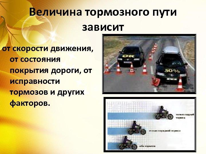 Величина тормозного пути зависит от скорости движения, от состояния покрытия дороги, от исправности тормозов