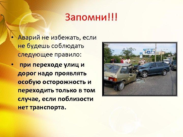 Запомни!!! • Аварий не избежать, если не будешь соблюдать следующее правило: • при переходе