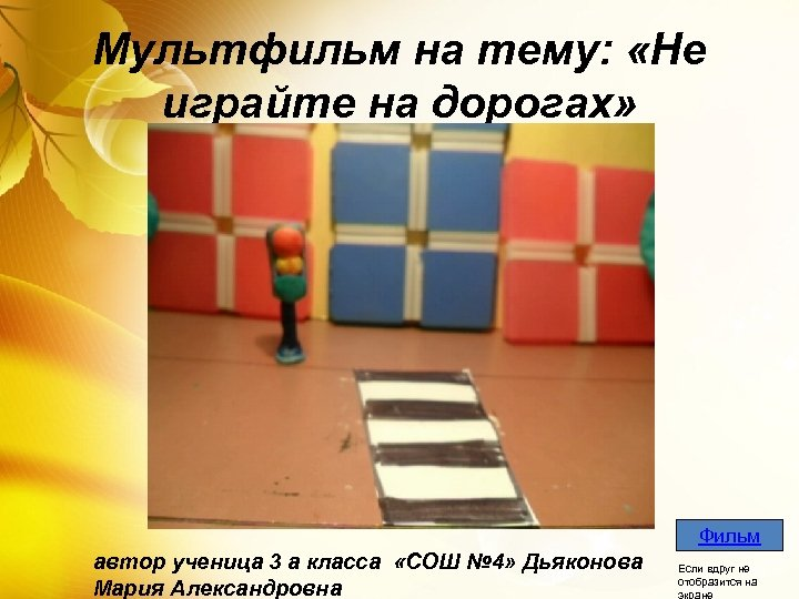 Мультфильм на тему: «Не играйте на дорогах» Фильм автор ученица 3 а класса «СОШ