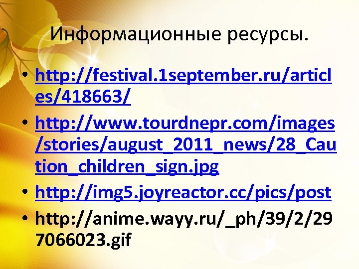 Информационные ресурсы. • http: //festival. 1 september. ru/articl es/418663/ • http: //www. tourdnepr. com/images