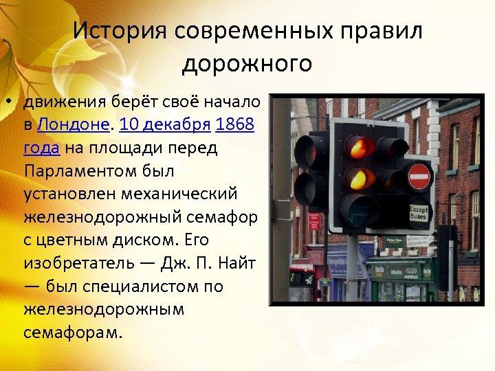 История современных правил дорожного • движения берёт своё начало в Лондоне. 10 декабря 1868