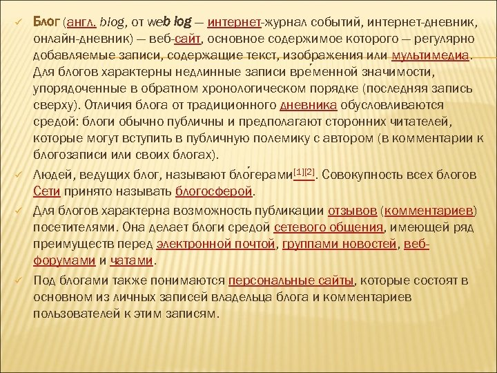 ü ü Блог (англ. blog, от web log — интернет-журнал событий, интернет-дневник, онлайн-дневник) —