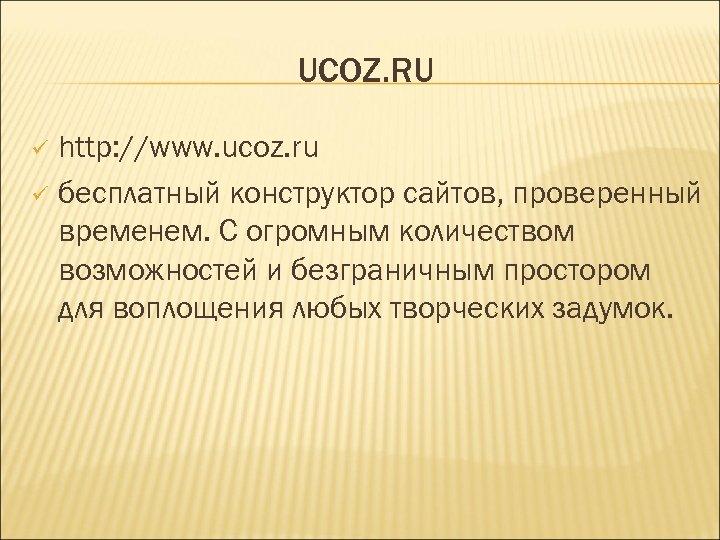 UCOZ. RU http: //www. ucoz. ru ü бесплатный конструктор сайтов, проверенный временем. С огромным