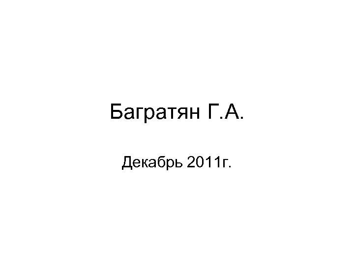 Багратян Г. А. Декабрь 2011 г.