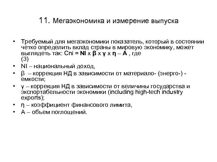11. Мегаэкономика и измерение выпуска • Требуемый для мегаэкономики показатель, который в состоянии четко