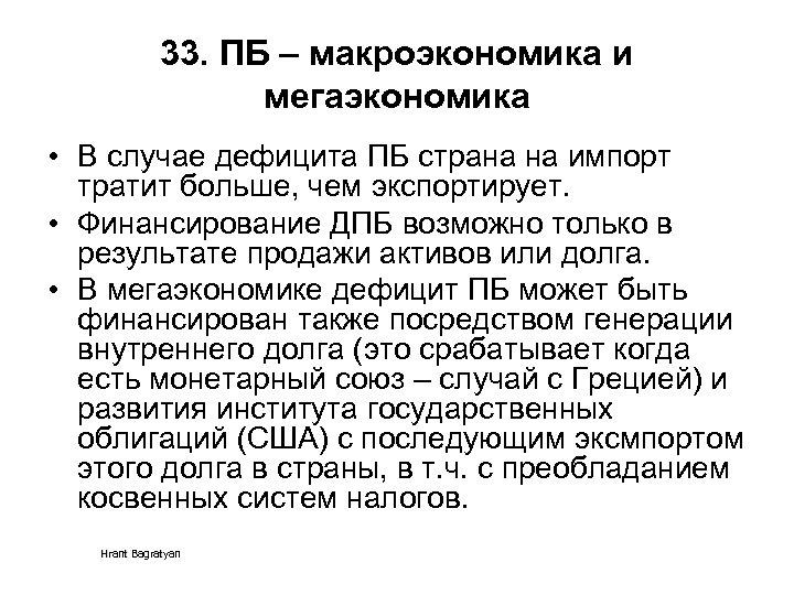 33. ПБ – макроэкономика и мегаэкономика • В случае дефицита ПБ страна на импорт
