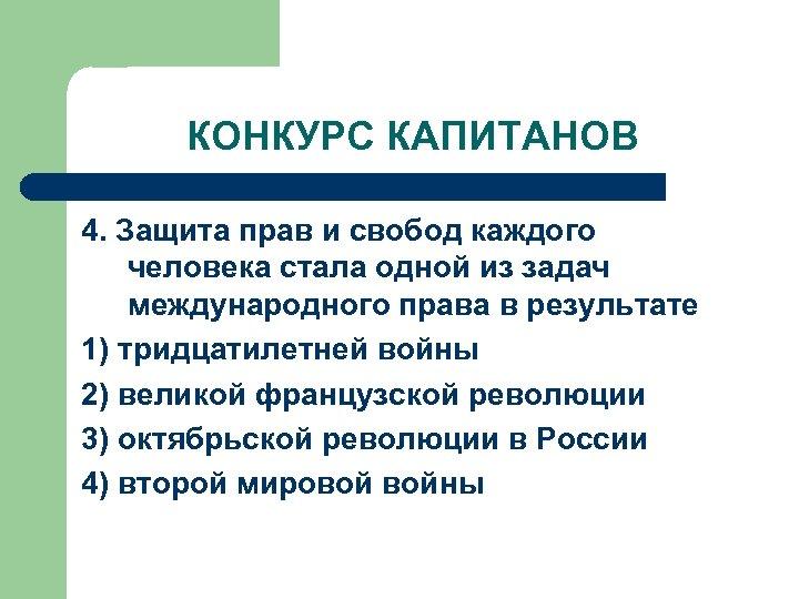 КОНКУРС КАПИТАНОВ 4. Защита прав и свобод каждого человека стала одной из задач международного
