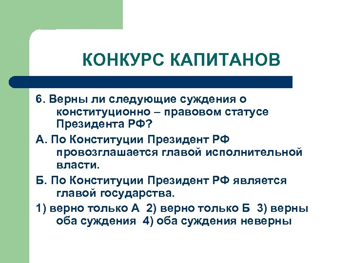 КОНКУРС КАПИТАНОВ 6. Верны ли следующие суждения о конституционно – правовом статусе Президента РФ?