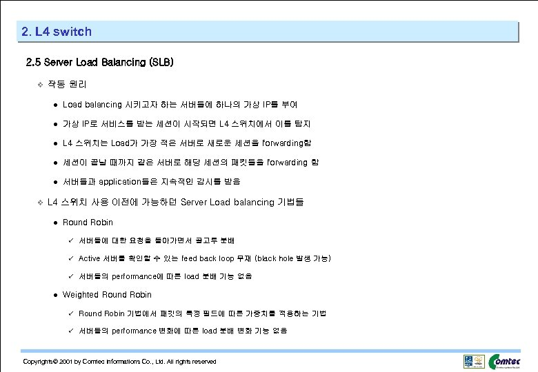 2. L 4 switch 2. 5 Server Load Balancing (SLB) v 작동 원리 l