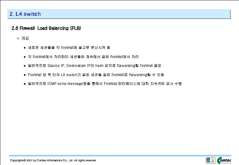 2. L 4 switch 2. 6 Firewall Load Balancing (FLB) v 개요 l 새로운