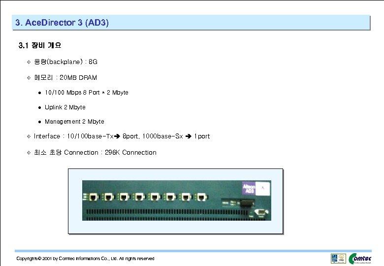 3. Ace. Director 3 (AD 3) 3. 1 장비 개요 v 용량(backplane) : 8