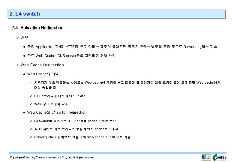 2. L 4 switch 2. 4 Aplication Redirection v 개요 l 특정 Application(DNS, HTTP등)으로