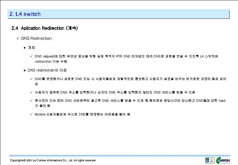2. L 4 switch 2. 4 Aplication Redirection (계속) v DNS Redirection l 개요