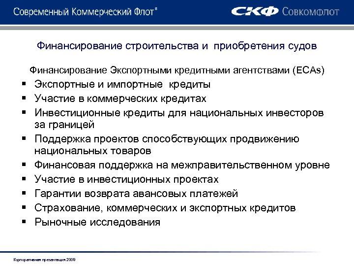 Финансирование строительства и приобретения судов Финансирование Экспортными кредитными агентствами (ECAs) § Экспортные и импортные