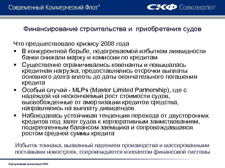 Финансирование строительства и приобретения судов Что предшествовало кризису 2008 года § В конкурентной борьбе,