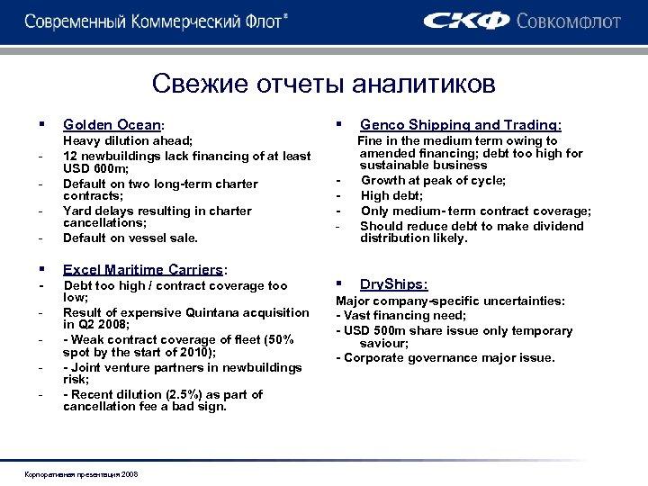 Свежие отчеты аналитиков § Golden Ocean: - Heavy dilution ahead; 12 newbuildings lack financing