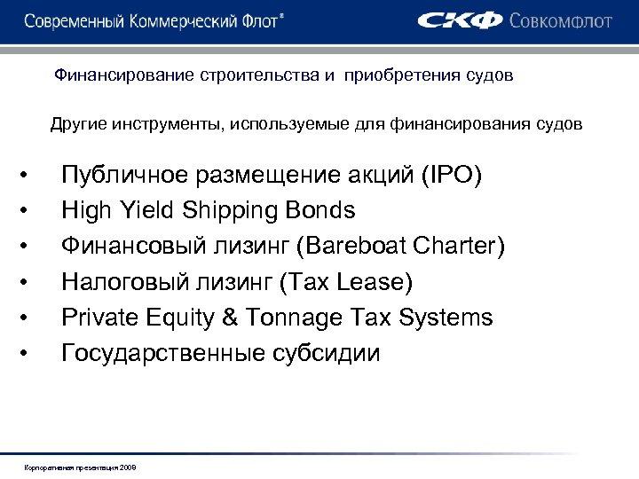 Финансирование строительства и приобретения судов Другие инструменты, используемые для финансирования судов • • •