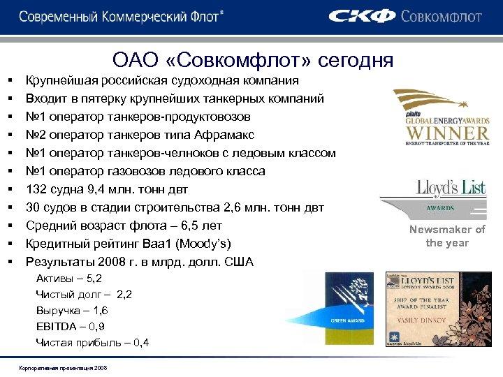 ОАО «Совкомфлот» сегодня § § § Крупнейшая российская судоходная компания Входит в пятерку крупнейших