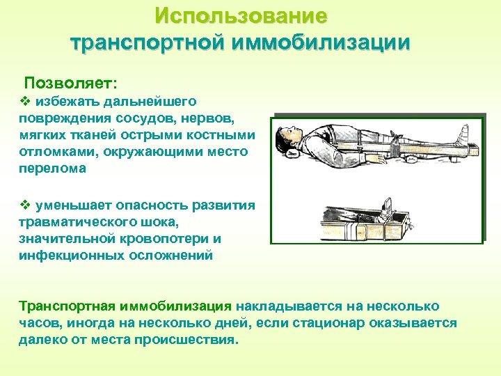 Использование транспортной иммобилизации Позволяет: v избежать дальнейшего повреждения сосудов, нервов, мягких тканей острыми костными