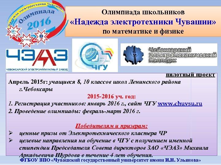 Олимпиада школьников «Надежда электротехники Чувашии» по математике и физике пилотный проект Апрель 2015 г: