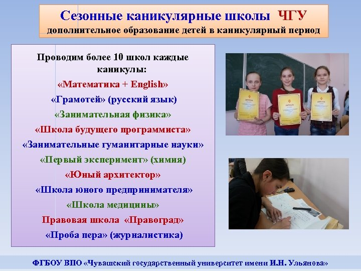 Сезонные каникулярные школы ЧГУ дополнительное образование детей в каникулярный период Проводим более 10 школ