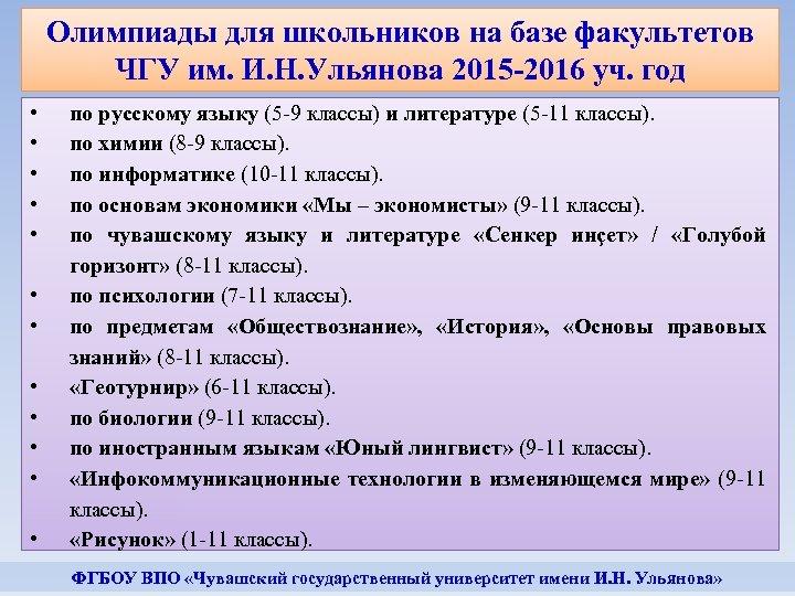 Олимпиады для школьников на базе факультетов ЧГУ им. И. Н. Ульянова 2015 -2016 уч.