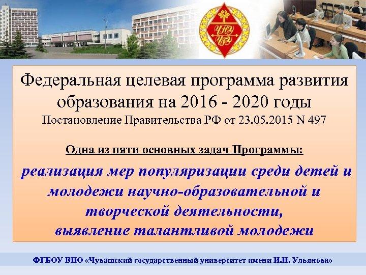Федеральная целевая программа развития образования на 2016 - 2020 годы Постановление Правительства РФ от