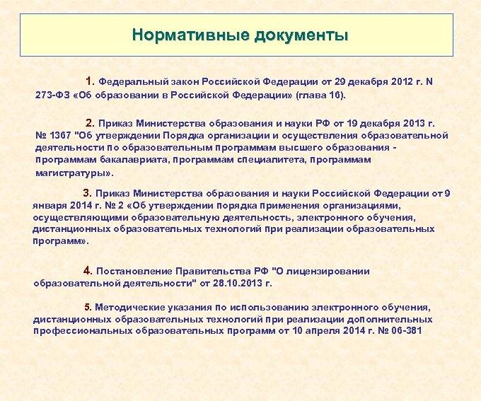 Нормативные документы 1. Федеральный закон Российской Федерации от 29 декабря 2012 г. N 273
