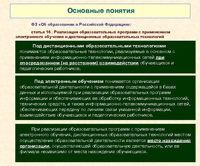 Основные понятия ФЗ «Об образовании в Российской Федерации» : статья 16. Реализация образовательных программ