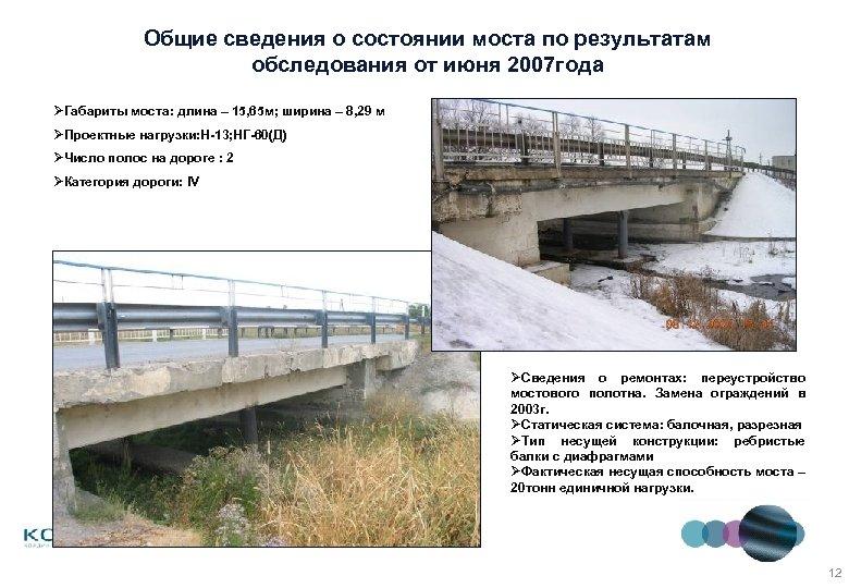 Общие сведения о состоянии моста по результатам обследования от июня 2007 года ØГабариты моста: