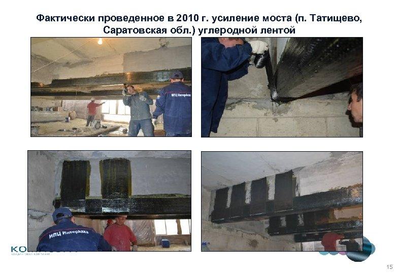 Фактически проведенное в 2010 г. усиление моста (п. Татищево, Саратовская обл. ) углеродной лентой