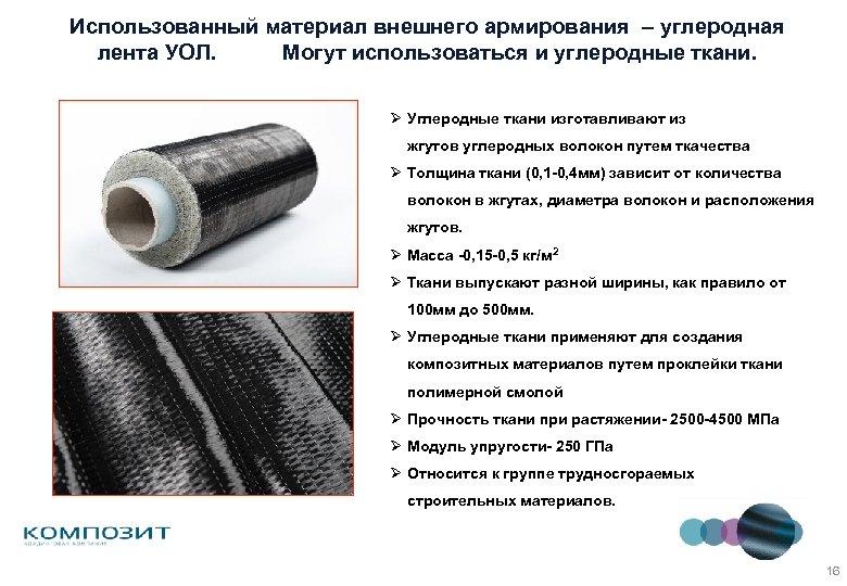 Использованный материал внешнего армирования – углеродная лента УОЛ. Могут использоваться и углеродные ткани. Ø