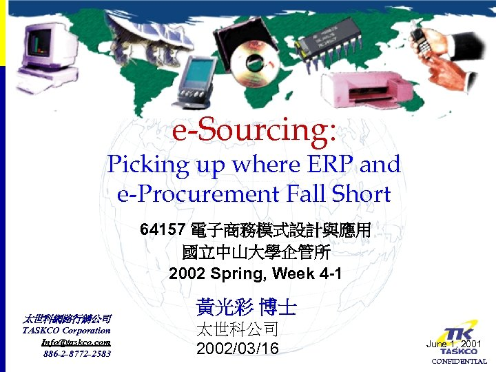 e-Sourcing: Picking up where ERP and e-Procurement Fall Short 64157 電子商務模式設計與應用 國立中山大學企管所 2002 Spring,