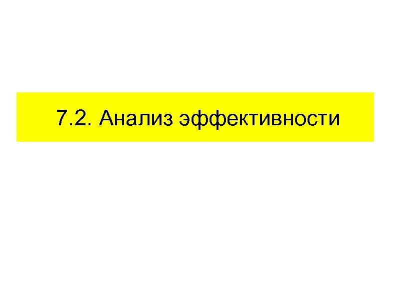 7. 2. Анализ эффективности