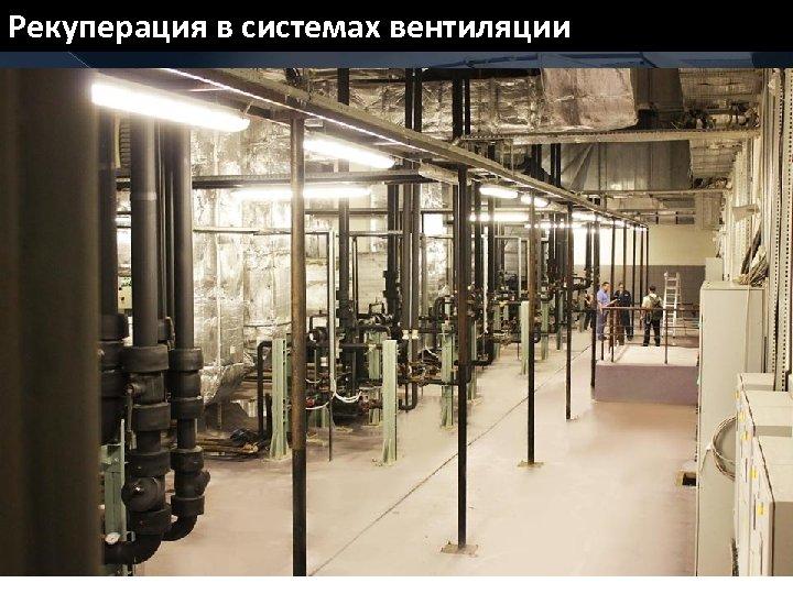 Рекуперация в системах вентиляции