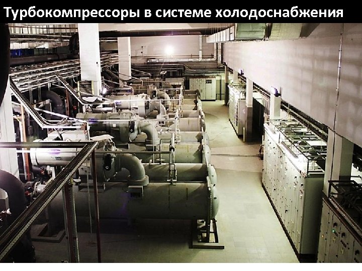 Турбокомпрессоры в системе холодоснабжения