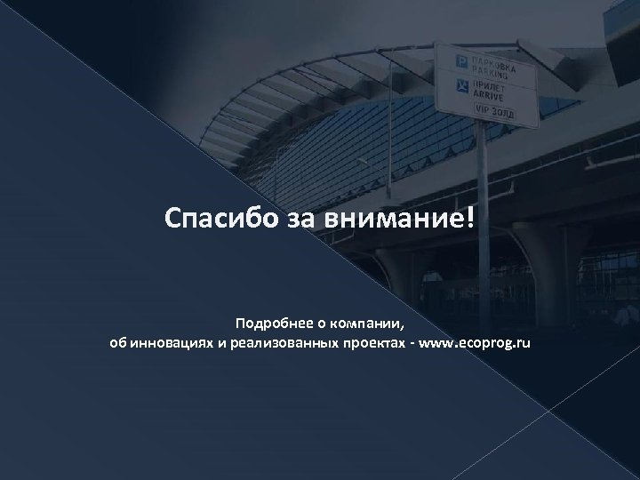 Спасибо за внимание! Подробнее о компании, об инновациях и реализованных проектах - www. ecoprog.