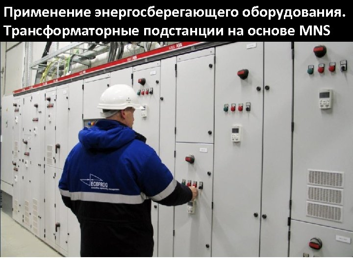 Применение энергосберегающего оборудования. Трансформаторные подстанции на основе MNS