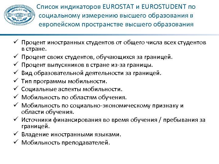 Список индикаторов EUROSTAT и EUROSTUDENT по социальному измерению высшего образования в европейском пространстве высшего