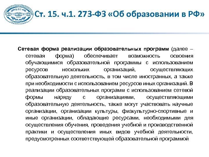 Ст. 15. ч. 1. 273 -ФЗ «Об образовании в РФ» Сетевая форма реализации образовательных