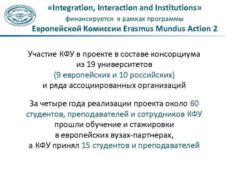 «Integration, Interaction and Institutions» финансируется в рамках программы Европейской Комиссии Erasmus Mundus Action