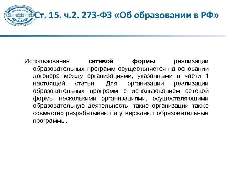 Ст. 15. ч. 2. 273 -ФЗ «Об образовании в РФ» Использование сетевой формы реализации