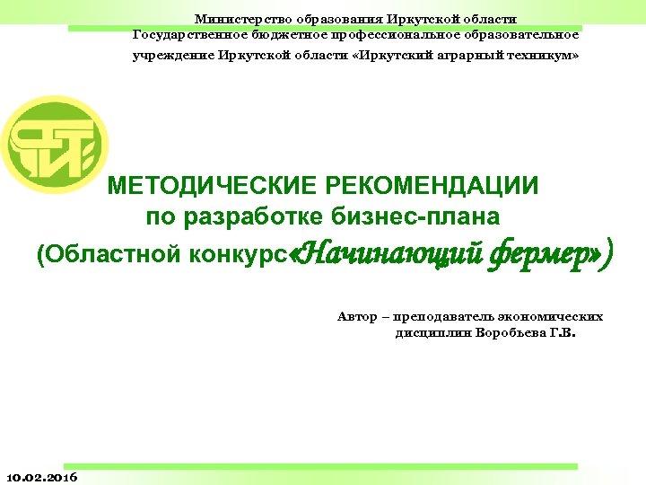 Министерство образования Иркутской области Государственное бюджетное профессиональное образовательное учреждение Иркутской области «Иркутский аграрный техникум»