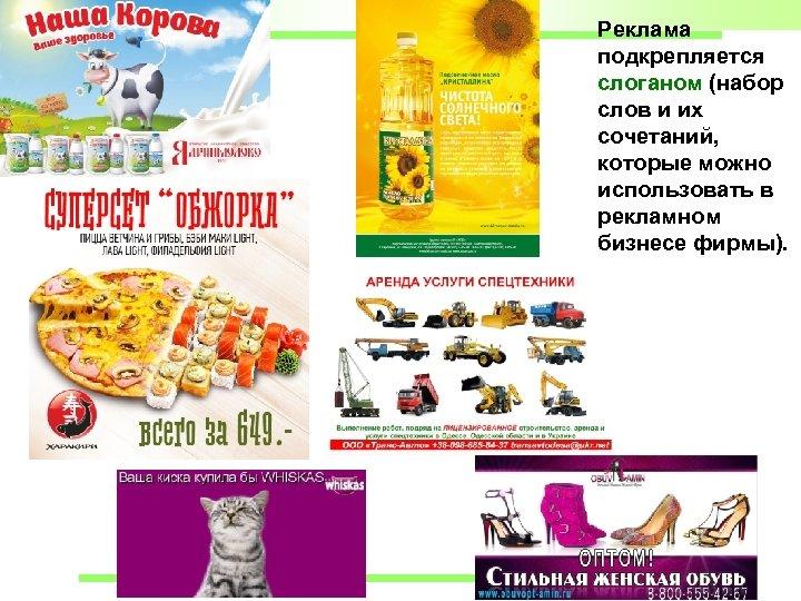 Реклама подкрепляется слоганом (набор слов и их сочетаний, которые можно использовать в рекламном бизнесе