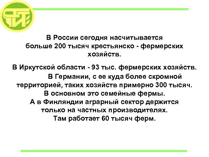 В России сегодня насчитывается больше 200 тысяч крестьянско - фермерских хозяйств. В Иркутской области